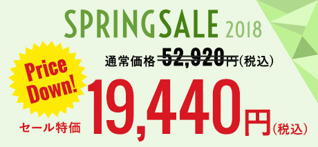 SPRING SALE セール特価19,440円
